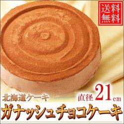 画像1: 送料無料/北海道ガナッシュチョコケーキ 直径21cm/7号
