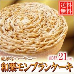 画像1: 送料無料/北海道和栗モンブランケーキ 直径21cm/7号