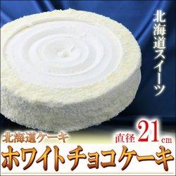 画像1: 送料無料/北海道ホワイトチョコケーキ 直径21cm/7号