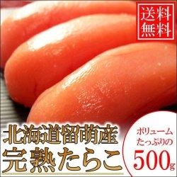 画像1: 【送料無料】超高価完熟たらこ 500g 完熟卵/北海道留萌加工