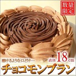 画像1: 送料無料/北海道チョコモンブラン 6号/直径18cm【数量限定】