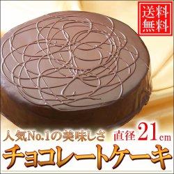 画像1: 送料無料/北海道チョコレートケーキ 直径21cm/7号