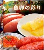 北海道魚卵の詰合せ4種類
