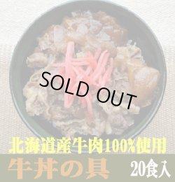 画像1: 「送料無料」北海道産牛丼の具 20食入/北海道産牛肉100%使用