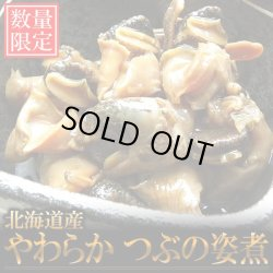 画像1: 北海道産やわらか つぶの姿煮 180g×3袋