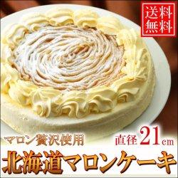 画像1: 送料無料/北海道マロンケーキ 直径21cm/7号