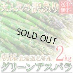 画像1: 5月下旬発送!送料無料/訳あり/北海道名寄産グリーンアスパラ 2kg S〜Lサイズ