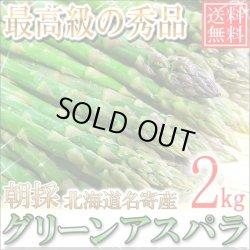 画像1: 5月下旬発送!送料無料/北海道名寄産 グーリーンアスパラ 最高級の秀品 2kg/M〜2L