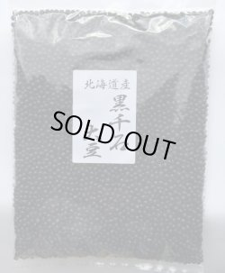 画像1: 送料無料/幻の北海道産 黒千石大豆 1kg×10袋 合計10キロ