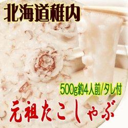 画像1: 北海道稚内「元祖たこしゃぶ」 500g タレ付