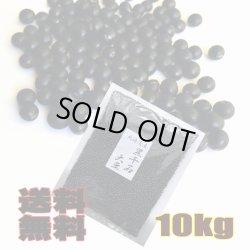 画像2: 送料無料/幻の北海道産 黒千石大豆 1kg×10袋 合計10キロ