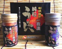 画像1: 【送料無料】北海道利尻島産 一夜漬 粒うに セット バフンウニ キタムサキウニ