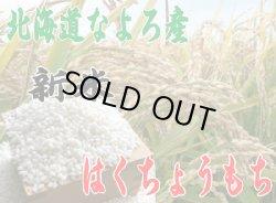 画像1: 限定100袋!!北海道なよろ産「はくちょうもち」 2kg