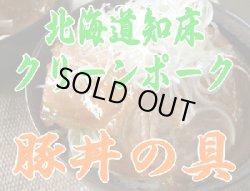 画像1: 北海道帯広名物「豚丼の具」知床クリーンポーク極上ロース